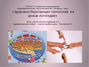 ГБС(К)ОУ «Специальная (коррекционная) общеобразовательная школа-интернат № 1