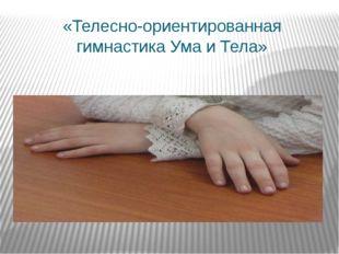 «Телесно-ориентированная гимнастика Ума и Тела»