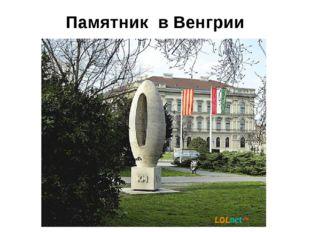 Памятник в Венгрии