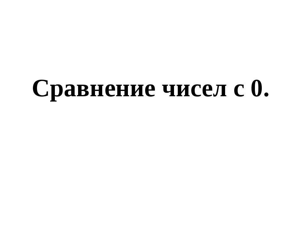 Сравнение чисел с 0.