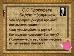 С.С.Прокофьев Балет «Золушка» Чей портрет рисует музыка? Как вы это поняли? Ч
