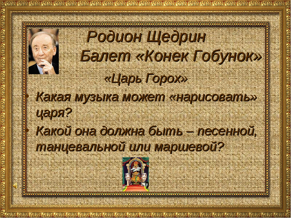 Родион Щедрин Балет «Конек Гобунок» «Царь Горох» Какая музыка может «нарисова...