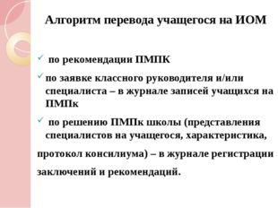 Алгоритм перевода учащегося на ИОМ по рекомендации ПМПК по заявке классного р