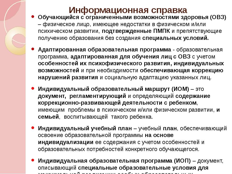 Информационная справка Обучающийся с ограниченными возможностями здоровья (ОВ...