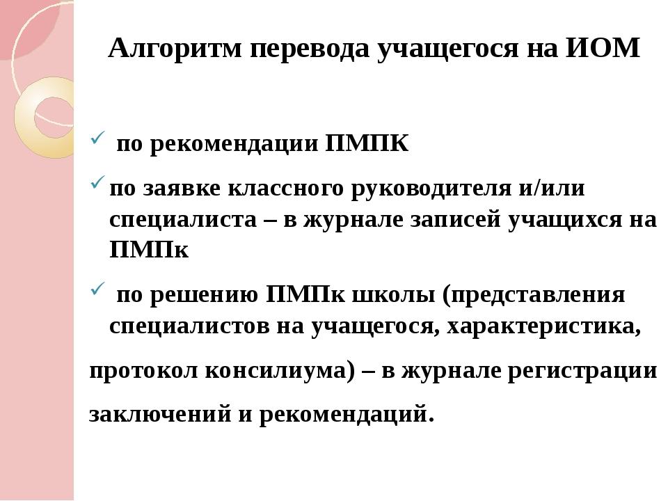 Алгоритм перевода учащегося на ИОМ по рекомендации ПМПК по заявке классного р...