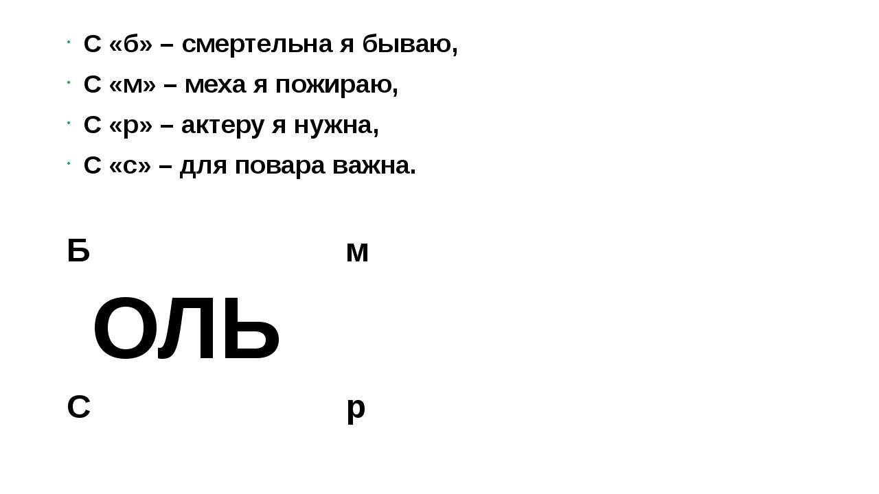 С «б» – смертельна я бываю, С «м» – меха я пожираю, С «р» – актеру я нужна,...