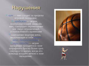 аут— мяч уходит за пределы игровой площадки; пробежка— игрок, контролирующи