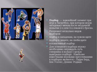 Подбор — важнейший элемент при игре в баскетбол, при котором игрок овладевает