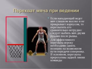 Если нападающий ведет мяч слишком высоко и не прикрывает корпусом, то перехва