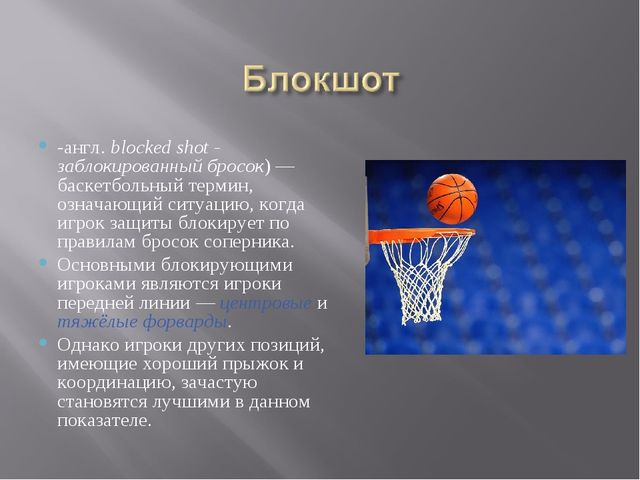 -англ.blocked shot - заблокированный бросок)— баскетбольный термин, означаю...