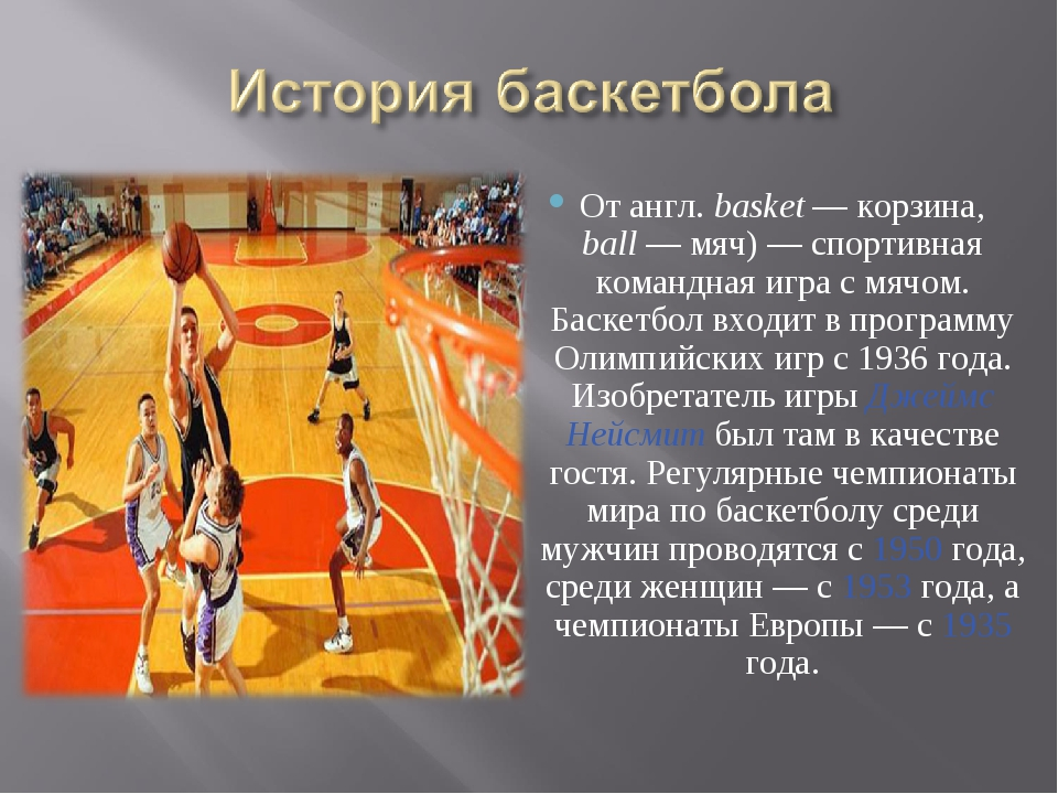 От англ.basket— корзина, ball— мяч)— спортивная командная игра с мячом. Б...