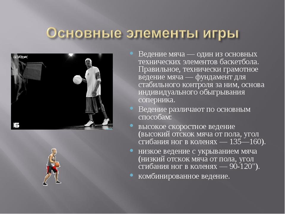 Ведение мяча— один из основных технических элементов баскетбола. Правильное,...