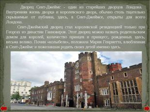 Дворец Сент-Джеймс - один из старейших дворцов Лондона. Внутренняя жизнь дво