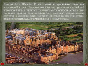 Хэмптон Корт (Hampton Court) - один из красивейших дворцовых комплексов Брита