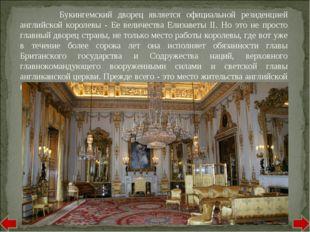 Букингемский дворец является официальной резиденцией английской королевы - Е