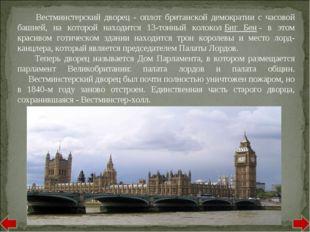 Вестминстерский дворец - оплот британской демократии с часовой башней, на ко