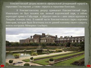 Кенсингтонский дворец является официальной резиденцией герцога и герцогини Г