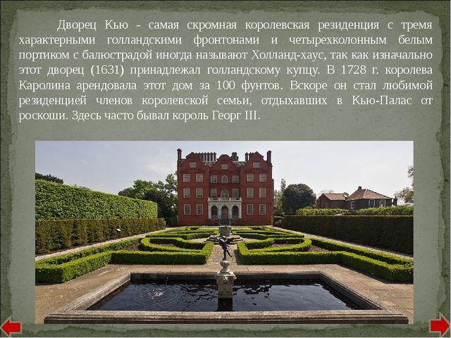 Дворец Кью - самая скромная королевская резиденция с тремя характерными голл...