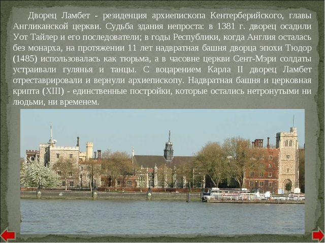 Дворец Ламбет - резиденция архиепископа Кентерберийского, главы Англиканской...