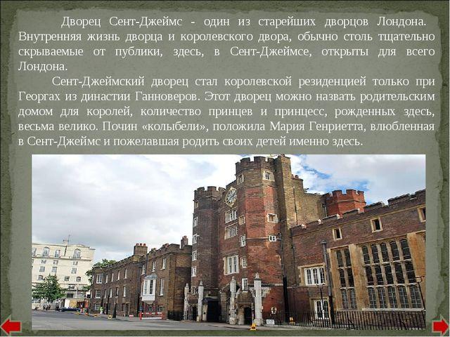 Дворец Сент-Джеймс - один из старейших дворцов Лондона. Внутренняя жизнь дво...