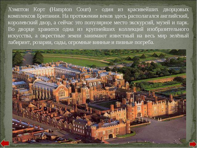 Хэмптон Корт (Hampton Court) - один из красивейших дворцовых комплексов Брита...