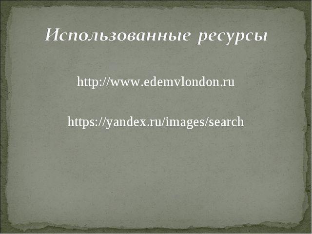 http://www.edemvlondon.ru https://yandex.ru/images/search