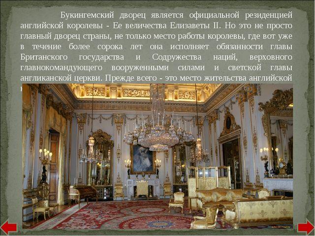 Букингемский дворец является официальной резиденцией английской королевы - Е...