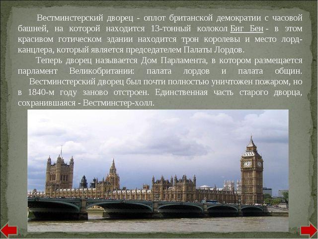 Вестминстерский дворец - оплот британской демократии с часовой башней, на ко...