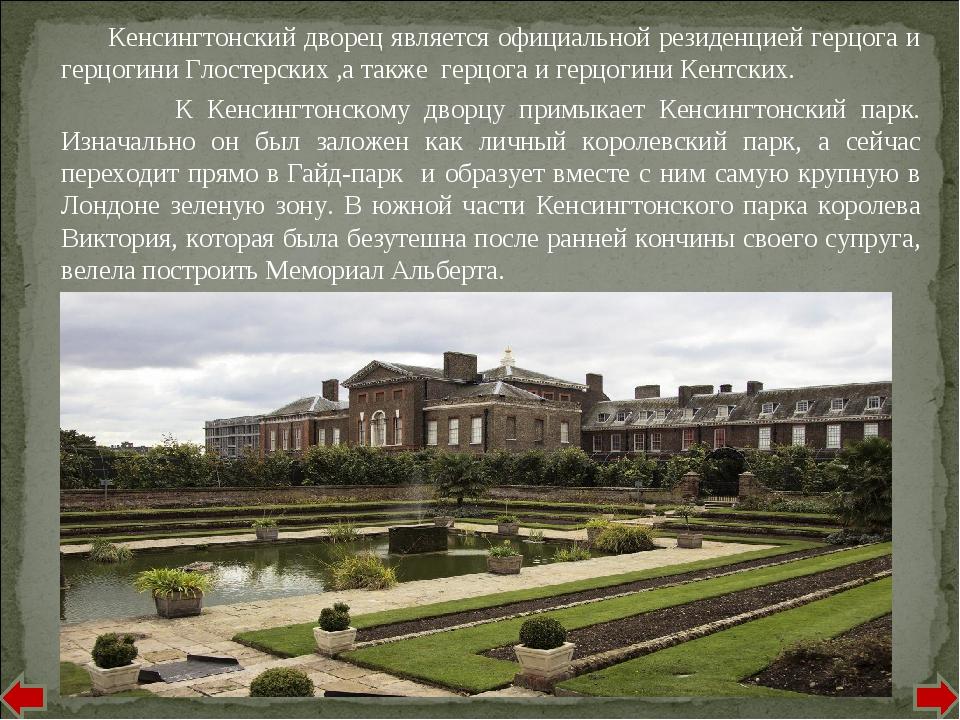 Кенсингтонский дворец является официальной резиденцией герцога и герцогини Г...