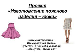 Проект «Изготовление поясного изделия – юбки» Юбка сшитая самой - Это сказочн