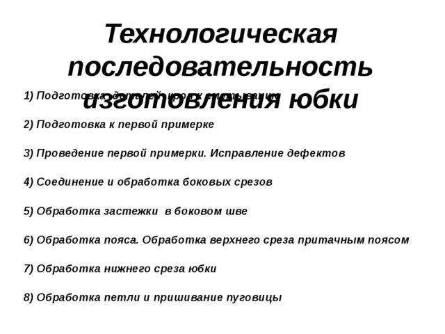 Технологическая последовательность изготовления юбки 1) Подготовка деталей кр...