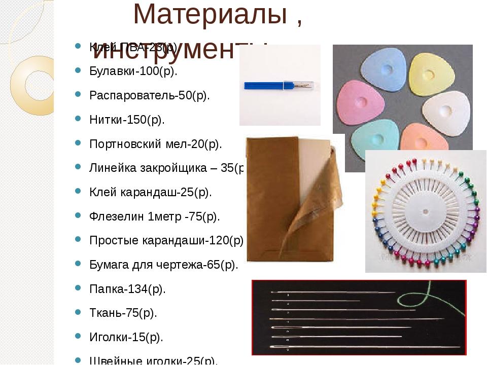 Материалы , инструменты Клей ПВА-23(р). Булавки-100(р). Распарователь-50(р)....