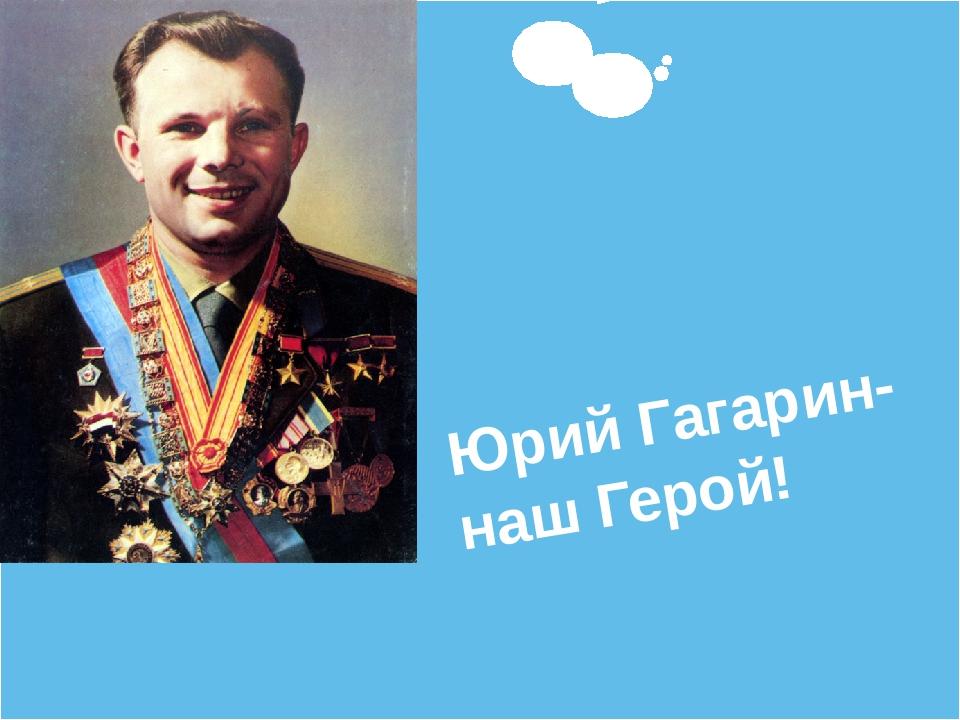 Юрий Гагарин-наш Герой!