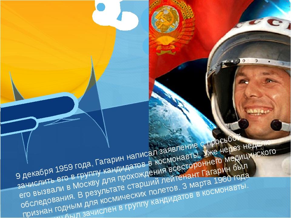 9 декабря 1959 года, Гагарин написал заявление с просьбой зачислить его в гр...