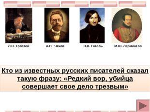 Л.Н. Толстой Кто из известных русских писателей сказал такую фразу: «Редкий в