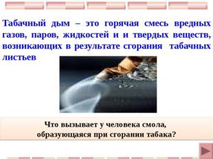 Табачный дым – это горячая смесь вредных газов, паров, жидкостей и и твердых