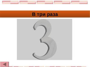 В три раза