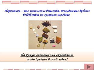 Наркотики – это химические вещества, оказывающие вредное воздействие на орган