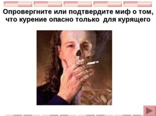 Опровергните или подтвердите миф о том, что курение опасно только для курящего