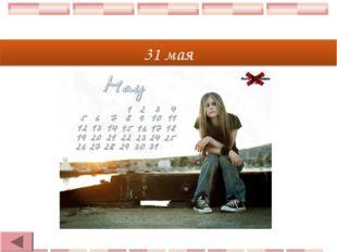31 мая