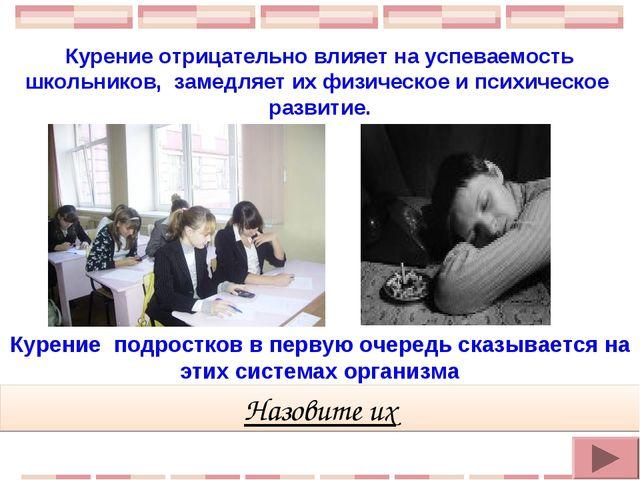 Курение отрицательно влияет на успеваемость школьников, замедляет их физическ...