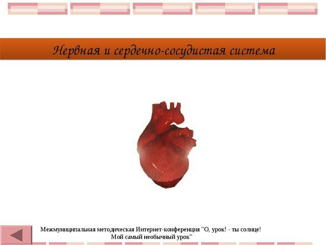 Нервная и сердечно-сосудистая система Межмуниципальная методическая Интернет-...