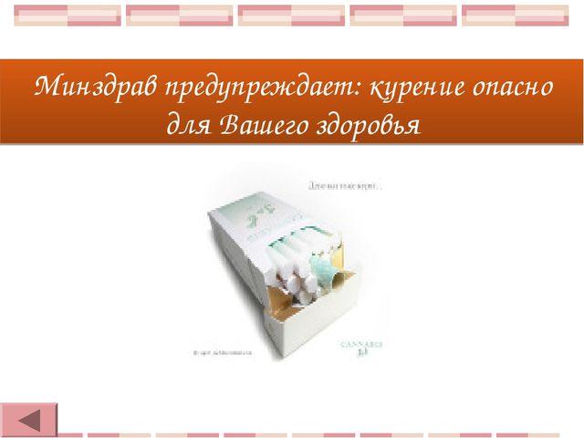 Минздрав предупреждает: курение опасно для Вашего здоровья