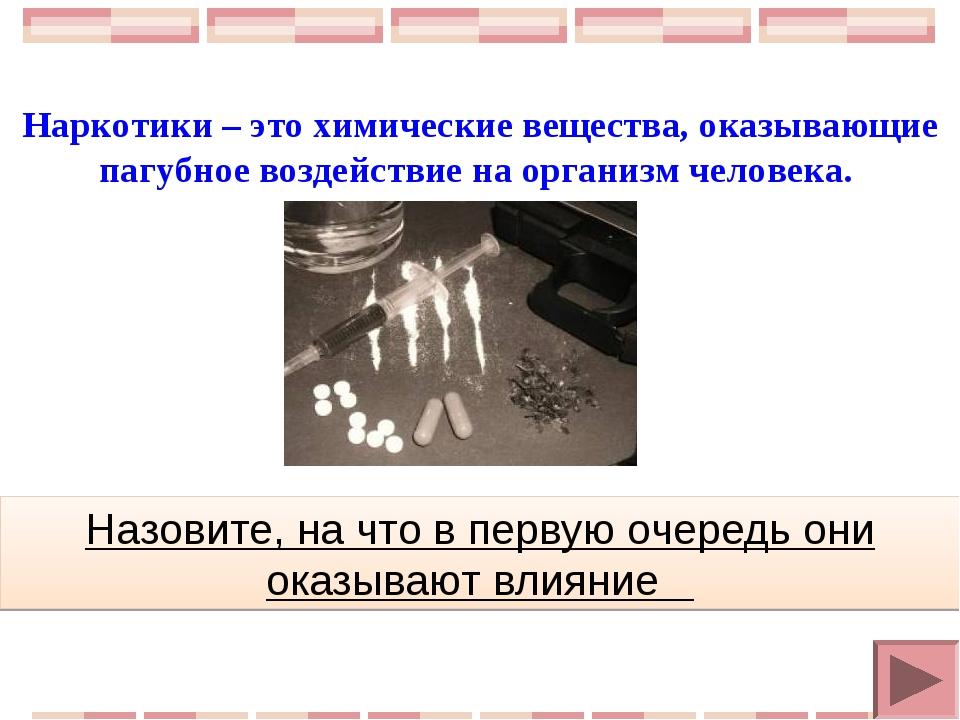 Наркотики – это химические вещества, оказывающие пагубное воздействие на орг...