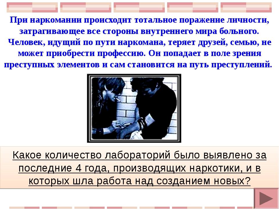 При наркомании происходит тотальное поражение личности, затрагивающее все сто...