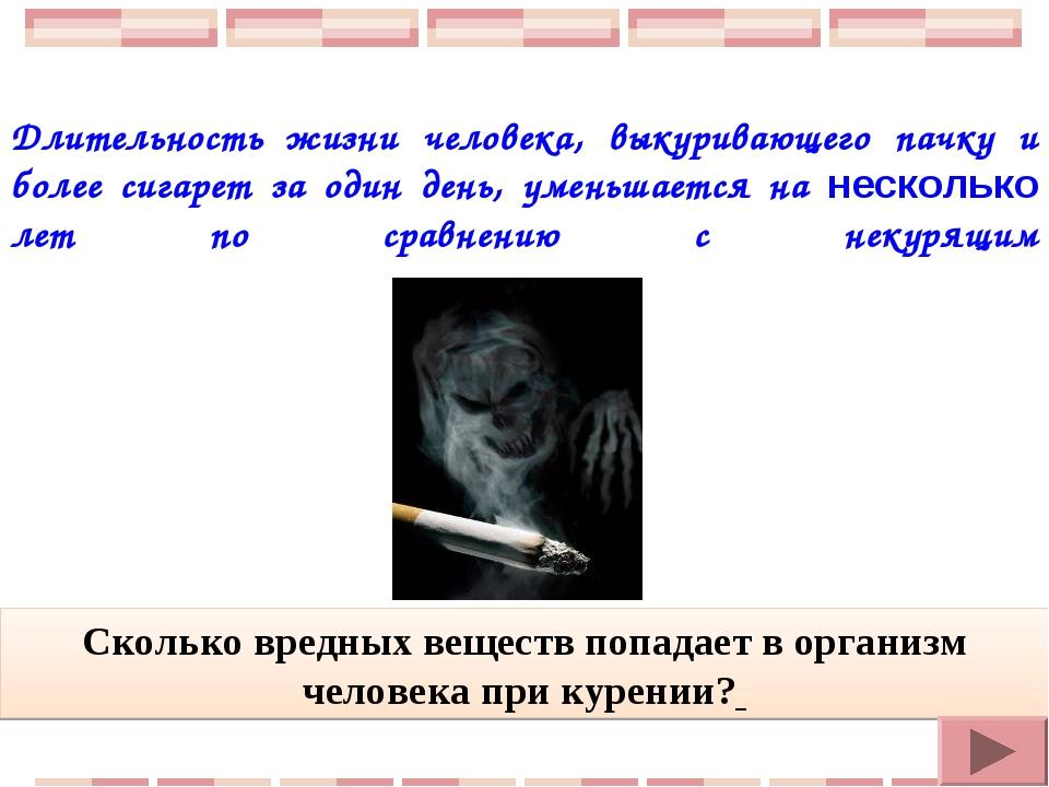 Длительность жизни человека, выкуривающего пачку и более сигарет за один ден...