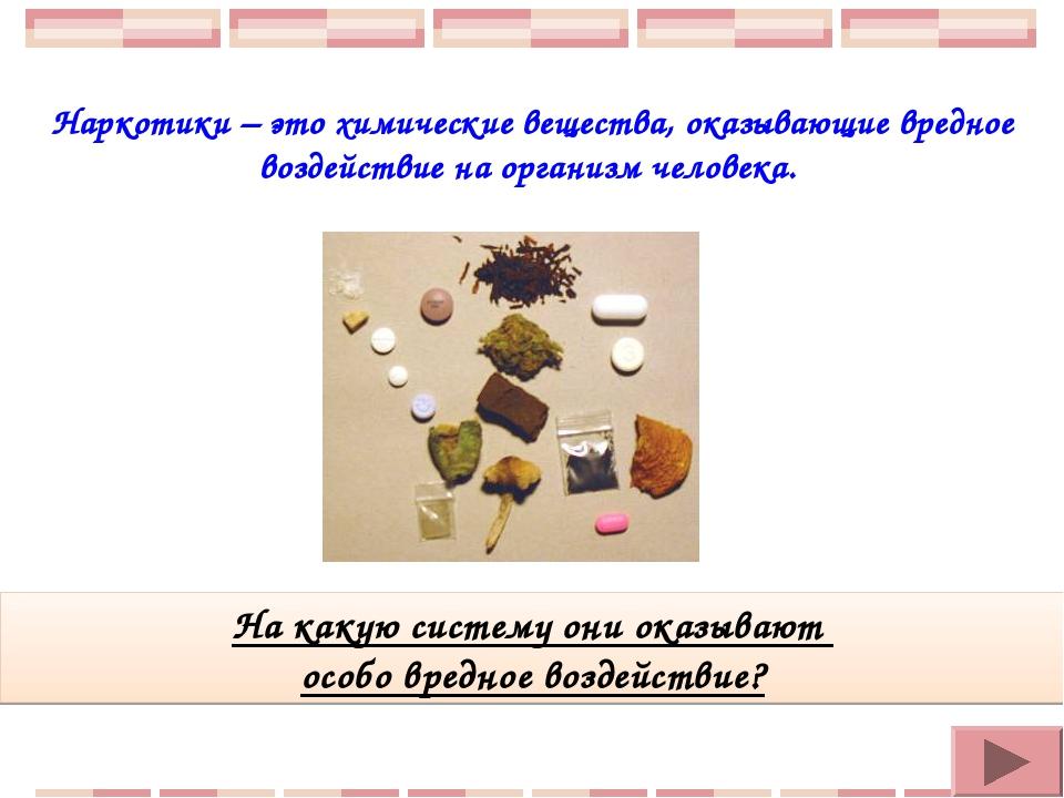 Наркотики – это химические вещества, оказывающие вредное воздействие на орган...