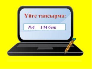 №4 144 бет