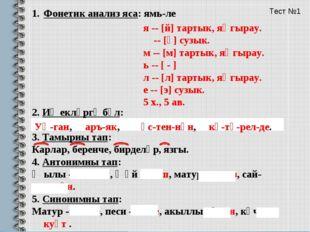 Фонетик анализ яса: ямь-ле 2. Иҗекләргә бүл: Уңган, аръяк, өстеннән, күтәрелд