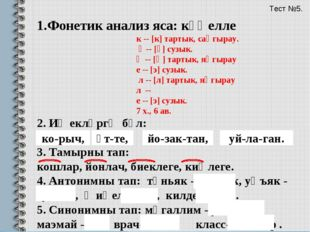 1.Фонетик анализ яса: күңелле 2. Иҗекләргә бүл: корыч, үтте, йозактан, уйлага